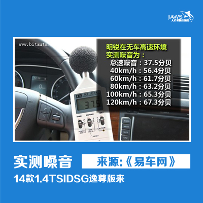 上海大众斯柯达明锐【原厂汽车隔音配置解析及隔音降